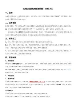 公司公租房轮候管理制度(2019.06)电子画册