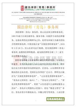 国浩律师事务所简介(国浩青岛办)电子画册
