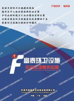东莞市富泰环卫设施设备有限公司电子画册