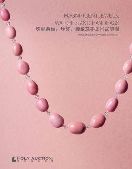 保利香港7月拍賣|瑰麗典雅:珠寶、鐘錶及手袋尚品 电子书制作软件