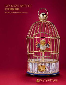 保利香港|名貴鐘錶專場 电子杂志制作平台