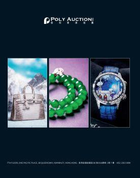 保利香港7月拍賣|瑰麗典雅:珠寶、鐘錶及手袋尚品,在线电子画册,期刊阅读发布