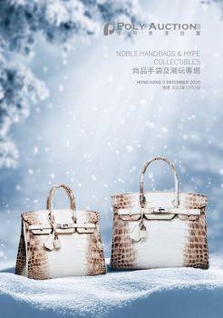 保利香港|尚品手袋及潮玩專場,在线电子画册,期刊阅读发布