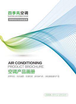 四季风空调产品样册 电子书制作软件