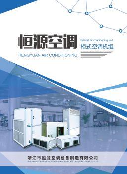 恒源空调—柜式空调机组 电子书制作软件