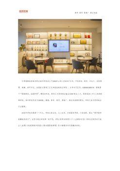 环境显示电子宣传册