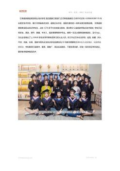 兰州超琪化妆美发培训学校毕业学员电子宣传册
