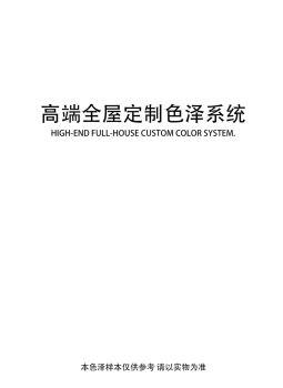 司米诺克电子色卡-三色设计电子杂志