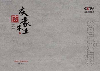 庆豪木业-2021新款上市电子书