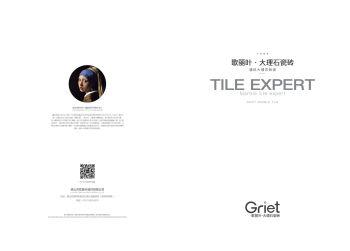 歌丽叶•大理石瓷砖电子画册