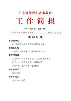 广安区德育和艺术教育工作简报(第1期)电子书