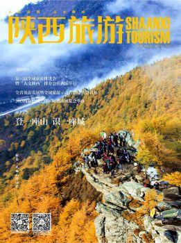 《陕西旅游》2017年8月刊