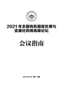 2021全国有机固废议程电子画册