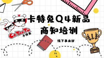 卡特兔Q4新品商知培训 电子书制作平台