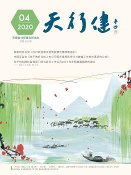 《天行健》2020-04 電子書制作軟件