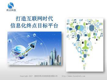 深圳市终点信息科技有限公司电子画册