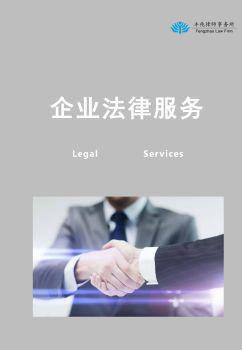 企业法律服务产品手册11.26