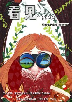 重庆交通大学校园电子杂志《看见》第一期