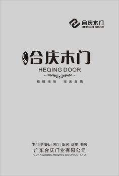 合庆木门  2021定制电子画册
