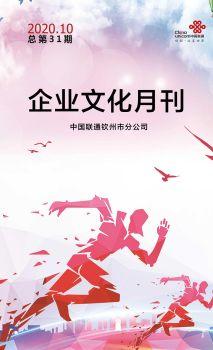 钦州联通企业文化月刊(2020年10月刊总第31期)
