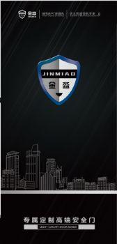金淼2021电子图册 电子书制作软件