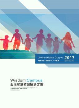 金垣 • 智慧校园宣传画册