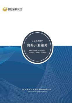 金垣 • 网络开发电子画册