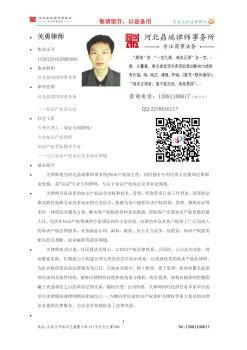 关勇律师(知识产权双证律师)-河北鼎端律师事务所电子书