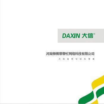 DAXIN大信产品图册 电子杂志制作平台