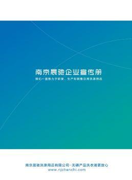 南京晨驰企业宣传册