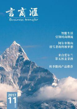 言商汇 11月刊,互动期刊,在线画册阅读发布