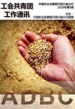 中国农业发展银行四川省分行工团通讯2019年第5期