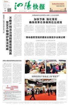 《泗阳快报》20181117电子宣传册