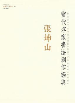 当代名家书法作品-张坤山电子画册
