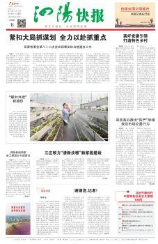 泗阳快报20181108电子画册