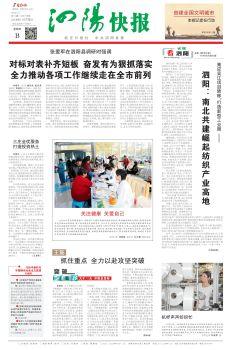 泗阳快报20181115电子杂志