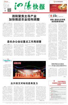 泗阳快报20181106电子书