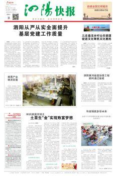 《泗阳快报》20181120电子画册