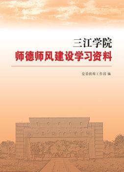 三江学院师德师风建设学习资料 电子书制作软件