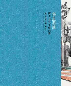写生书怀——陈生书写生作品集电子画册