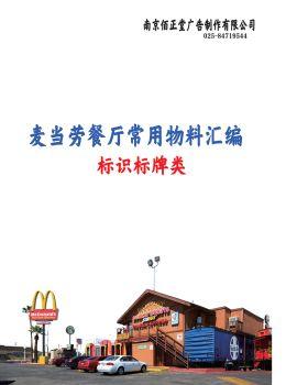 麦当劳电子宣传册