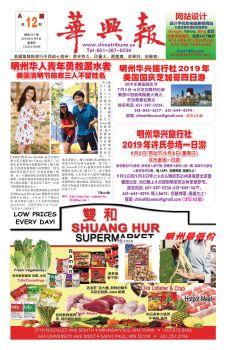 《华兴报》总第521期A版2019年06月06日电子画册