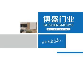 博盛门业电子画册