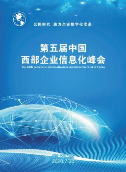 第五届中国西部企业信息化峰会(会刊)电子画册