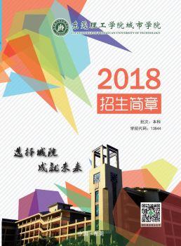 东莞理工学院城市学院2018招生简章