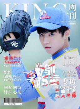 第129期王俊凯KING周刊