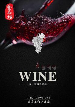 戎子文化产业园—合藟坊红酒杂志