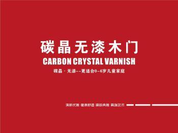 碳晶无漆木门 电子书制作软件
