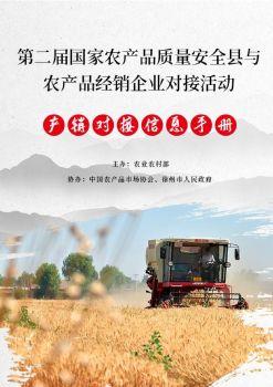 第二屆國家農產品質量安全縣與農產品經銷企業對接活動產銷對接手冊 電子書制作平臺