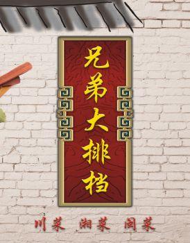 兄弟大排档菜谱电子画册